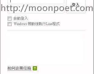line電腦版下載繁體中文免安裝版2015