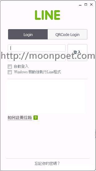 line 電腦版下載繁體中文版