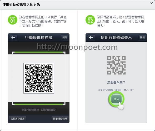 line電腦版無法登入 - 免費軟體下載