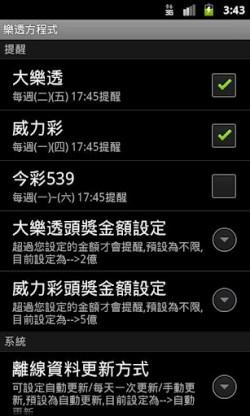 樂透彩開獎號碼查詢 樂透方程式 for Android
