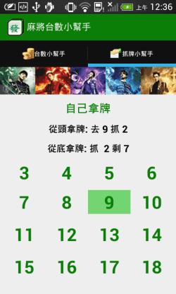 mahjongassistant_001