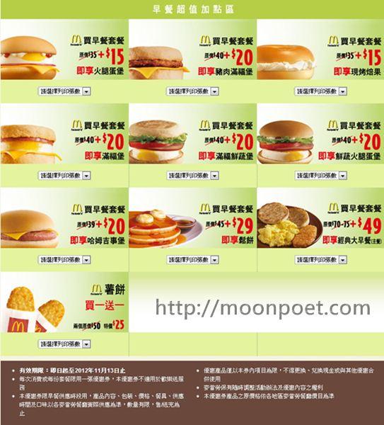 麥當勞優惠麥當勞優惠卷2012列印區 手機直接秀圖也可以
