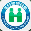 全民健保行動快易通 二代健保補充保險費試算軟體