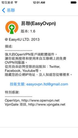 openvpn_4