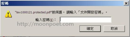 pdf加密方法 PDFProtect 免費加密碼工具