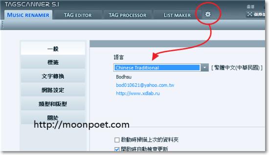 mp3音樂標籤編輯器 TagScanner