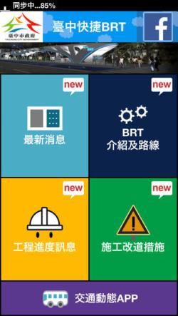 taichung_brt_3