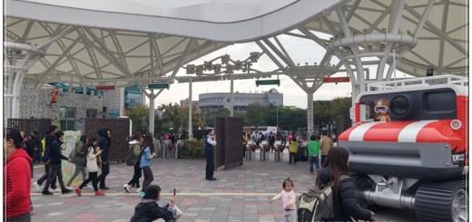 兒童新樂園 開幕初體驗 (地址、營業時間、交通接駁車)