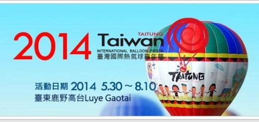 2014熱氣球嘉年華 台東