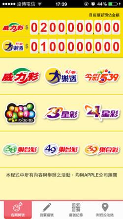 taiwan_lottery_2