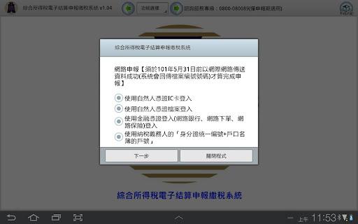 tax_2013_irx_2
