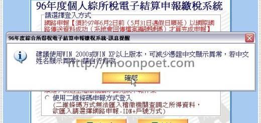 綜合所得稅電子結算申報繳稅系統 - 網路報稅教學