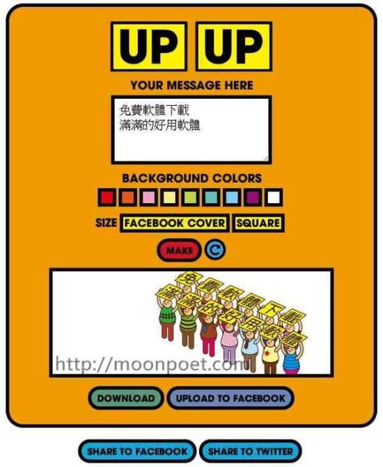 舉牌小人產生器 UPUP