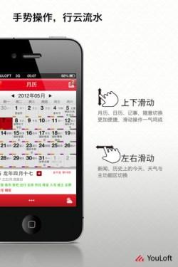 手機萬年曆查詢 | 農民曆2014查詢app