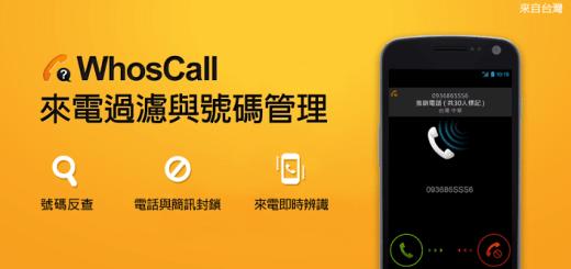 來電黑名單 app WhosCall iPhone 版重新上架