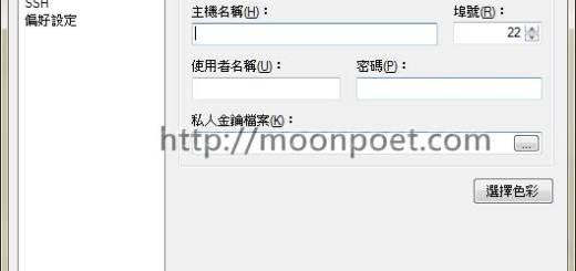 SFTP客戶端連線軟體 Winscp中文免安裝版