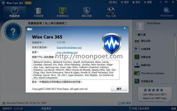 windows優化軟體 wise care 365
