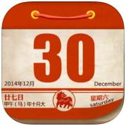 2015農民曆查詢 宜嫁娶日子 老黃曆-傳統萬年曆