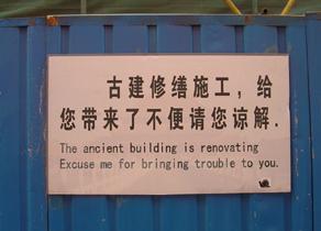 Forbidden City sign 1