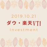 20191021NYダウ 楽天VTI