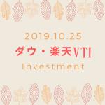 20191025NYダウと楽天VTI