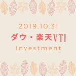 20191031NYダウ 楽天VTI