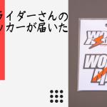 20191108ヲカライダーさんステッカー