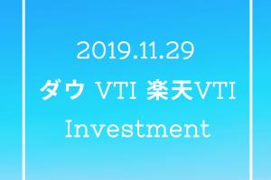 20191129NYダウとVTIと楽天VTI