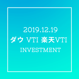 20191219NYダウとVTIと楽天VTI