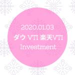 20200103NYダウとVTIと楽天VTI