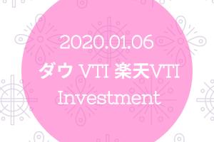 20200106NYダウとVTIと楽天VTI