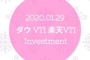 20200129NYダウとVTIと楽天VTI