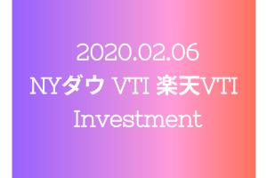20200206NYダウとVTIと楽天VTI