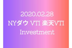 20200228NYダウとVTIと楽天VTI