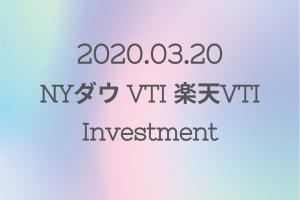 20200320NYダウとVTIと楽天VTI
