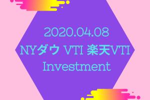 20200408NYダウとVTIと楽天VTI