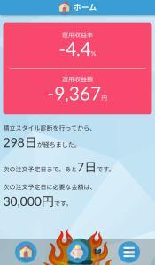 20200410楽天全米株式インデックスファンド(楽天VTI)