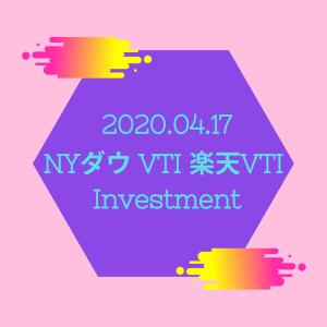 20200417NYダウとVTIと楽天VTI