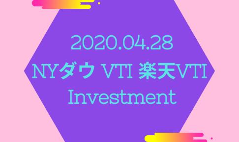 20200428NYダウとVTIと楽天VTI
