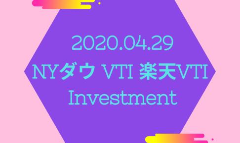 20200429NYダウとVTIと楽天VTI