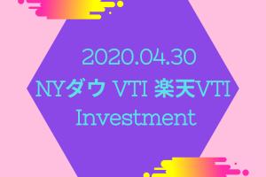 20200430NYダウとVTIと楽天VTI