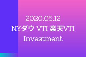 20200512NYダウとVTIと楽天VTI