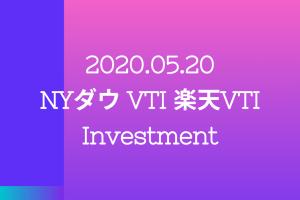 20200520NYダウとVTIと楽天VTI