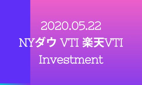 20200522NYダウとVTIと楽天VTI