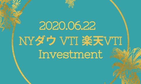 20200622NYダウとVTIと楽天VTI