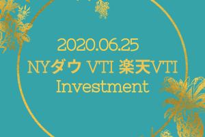 20200625NYダウとVTIと楽天VTI