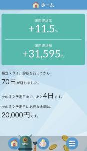 20200724楽天全米株式インデックスファンド(楽天VTI)