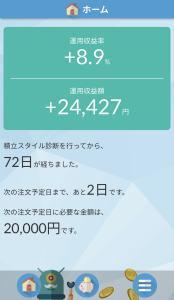 20200727楽天全米株式インデックスファンド(楽天VTI)