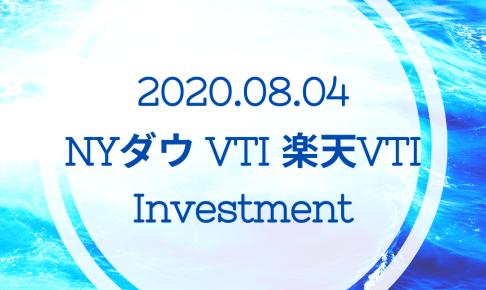 20200804NYダウとVTIと楽天VTI