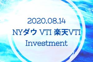 20200814NYダウとVTIと楽天VTI